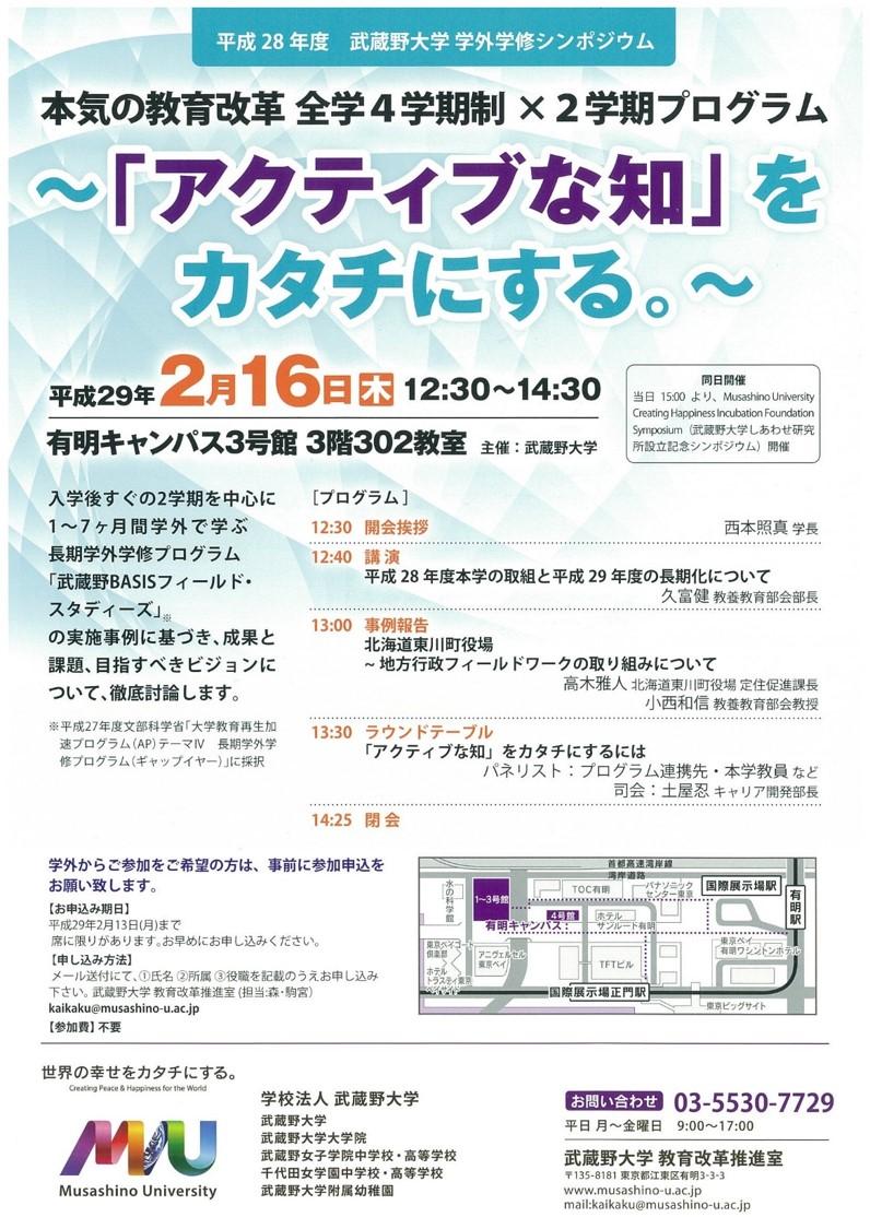 2月16日(木)に「フィールドスタディーの成果と課題についての討論会」と世界の幸せを響創するための研究を行う「しあわせ研究所設立記念国際シンポジウム」を同日開催(参加費無料、事前申し込み不要) -- 武蔵野大学