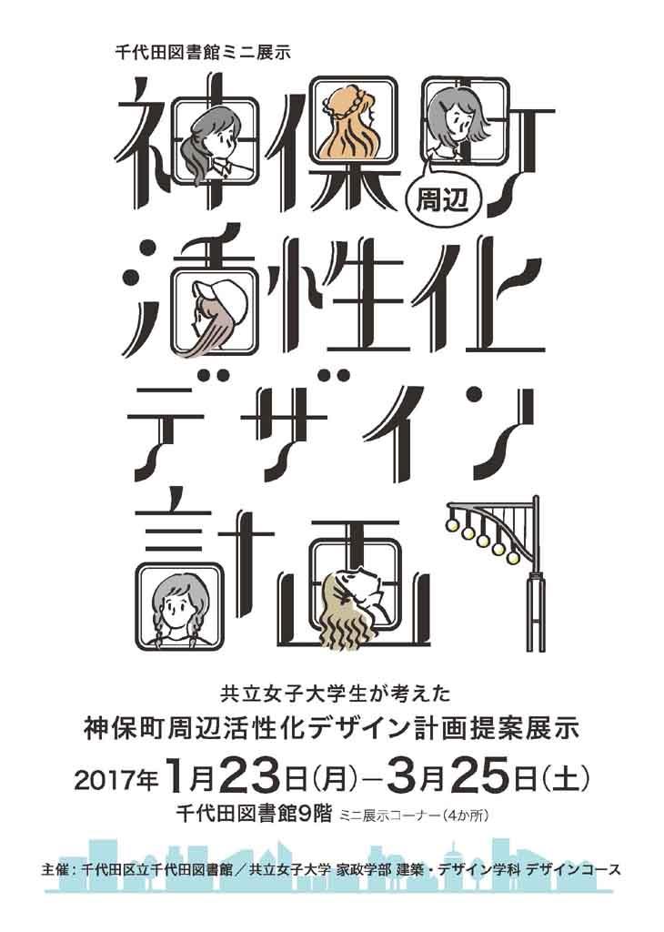 「共立女子大学生が考えた神保町周辺活性化デザイン計画提案展示」を区立千代田図書館で開催中 -- 3月25日まで