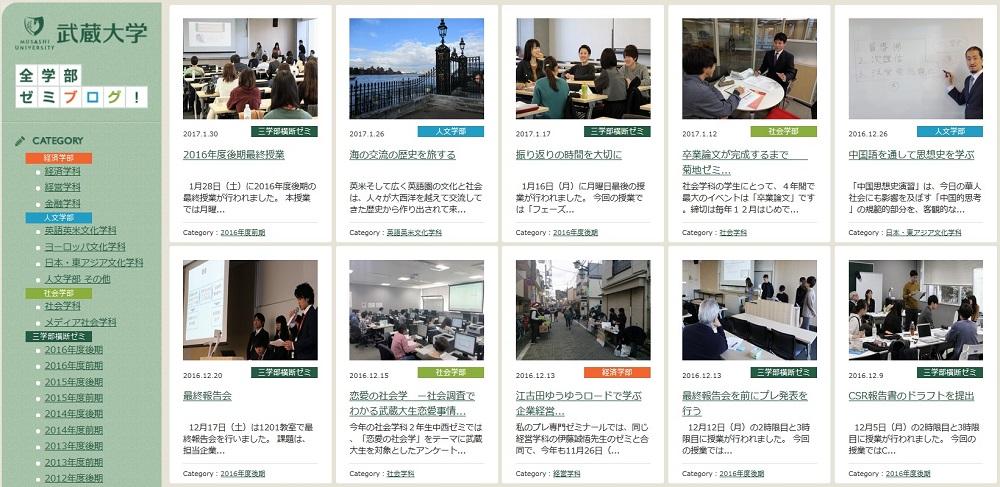 若者の恋愛観からおにぎり研究まで~ 高校生にもオススメ!武蔵ゼミブログ開設10周年 -- 武蔵大学