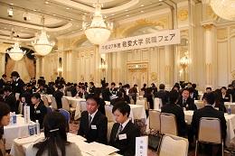敬愛大学 大規模合同企業説明会を開催 -- 成田国際空港関連企業も参加