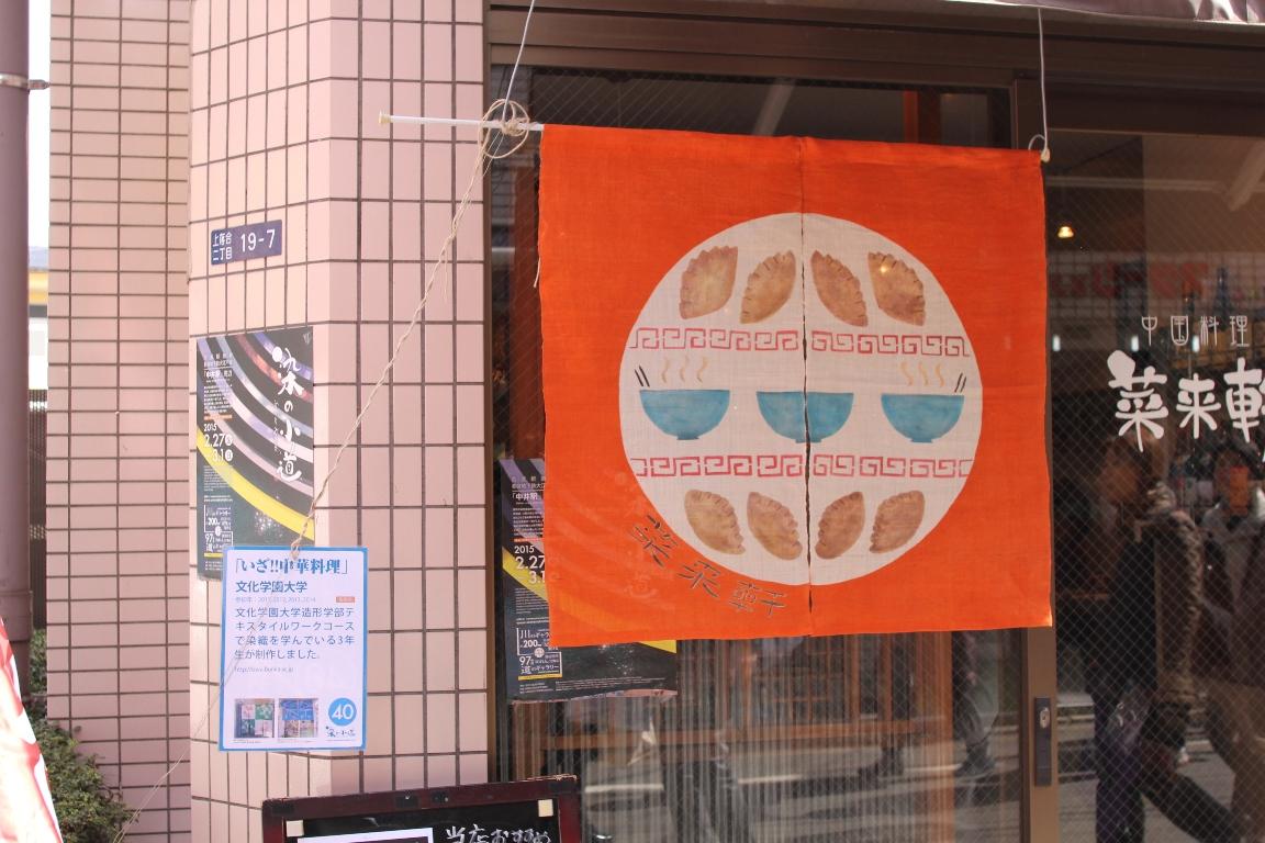 文化学園大学の学生が東京、落合・中井地域の町おこしイベント「染の小道」に参加