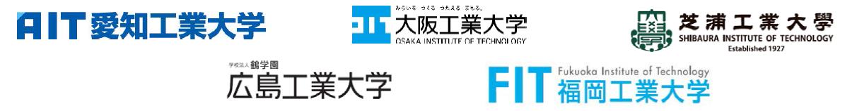 芝浦工業大学 -- 日本初の「工大サミット」を設立 ~グローバルエンンジニアの育成を目指し、日本の工科系5大学が連携~