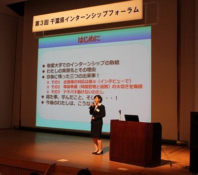 千葉県の7大学合同の「第3回千葉県インターンシップ・フォーラム」が2月24日に開催 -- 敬愛大学