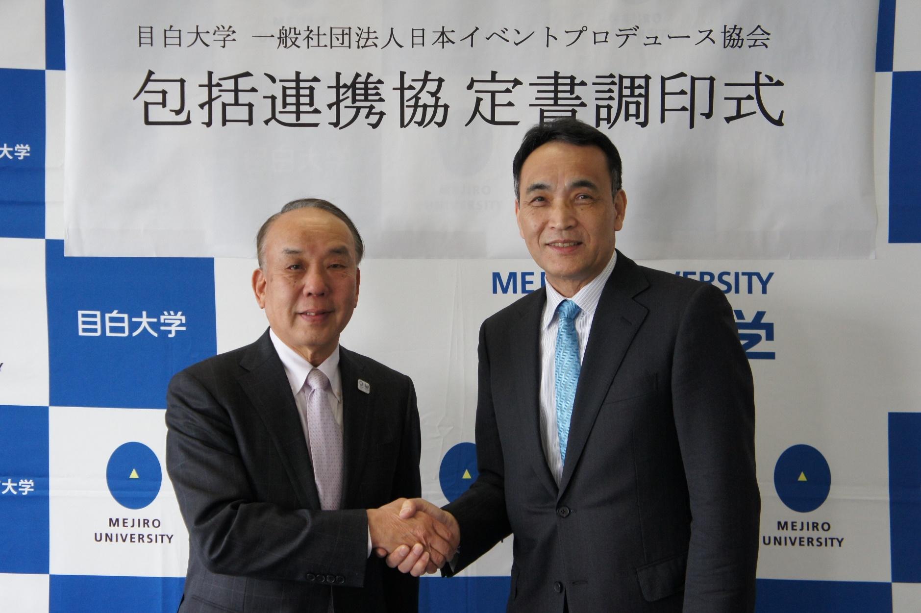 目白大学と日本イベントプロデュース協会が包括連携協定を締結