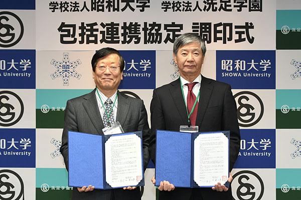 学校法人昭和大学が学校法人洗足学園と包括連携協定を締結