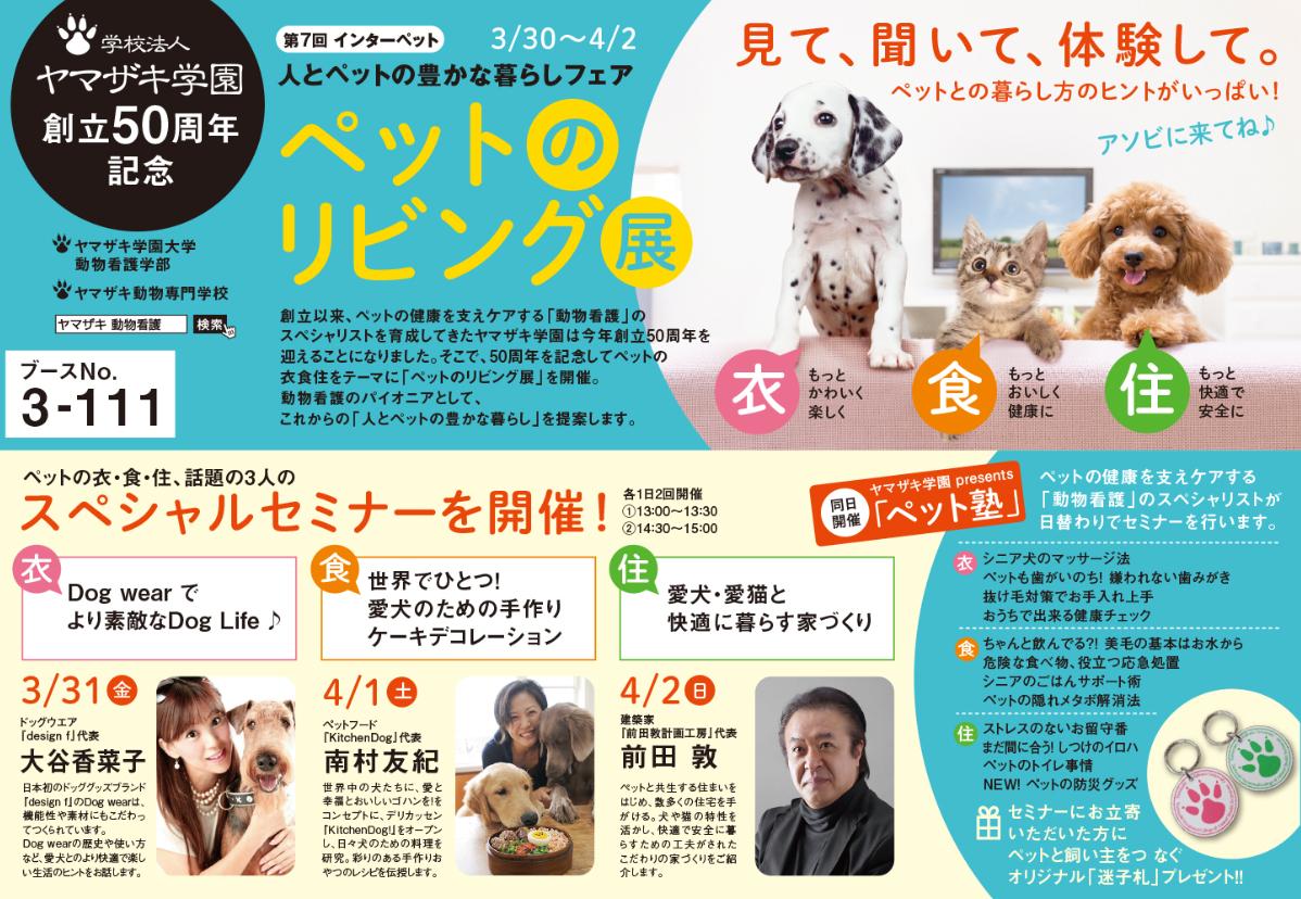 日本最大級のペット国際見本市「第7回インターペット~人とペットの豊かな暮らしフェア~」において、学園創立50周年記念「ペットのリビング展」を開催 -- ヤマザキ学園大学