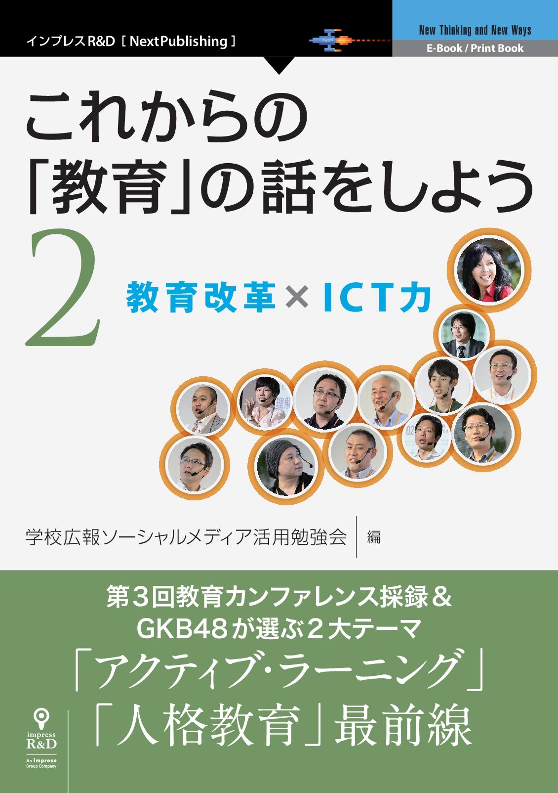 学校広報ソーシャルメディア活用勉強会(GKB48)が『これからの「教育」の話をしよう 2 教育改革×ICT力』を発行 -- GKB教育カンファレンスを書籍化