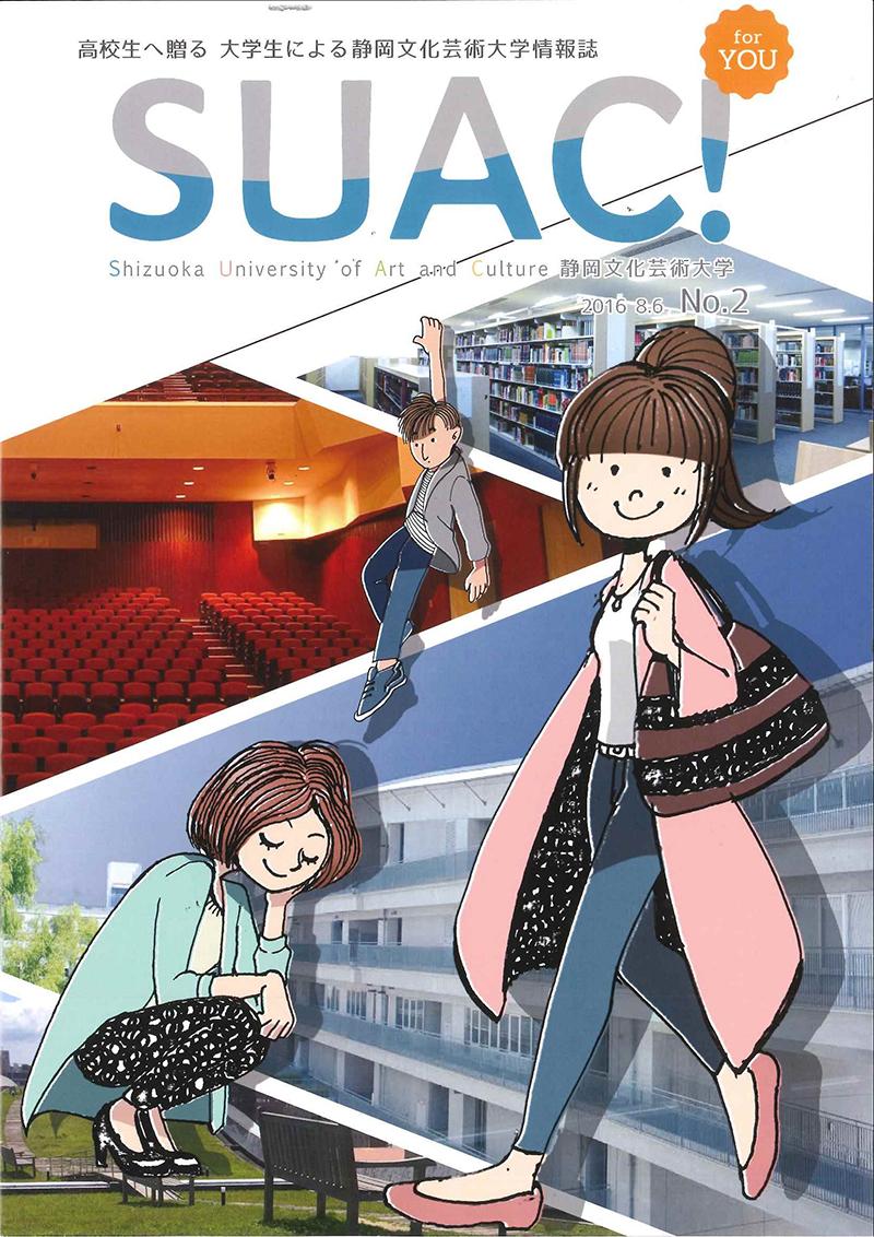 学生目線によるリアルな大学生活を高校生に紹介 高校生向け静岡文化芸術大学情報誌『SUAC! for YOU』 -- 学生スタッフが8月上旬発行予定の最新号を制作中