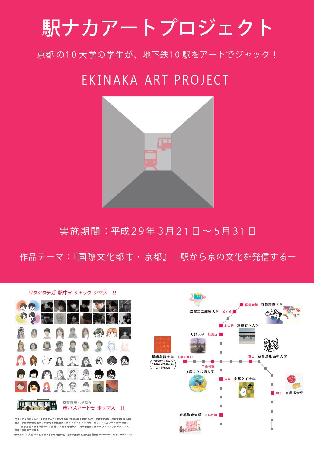 KYOTO駅ナカアートプロジェクトに大谷大学人文情報学科の学生が参加 -- 駅ナカアート初となるプロジェクターを使用した動画を取り入れた作品を展示