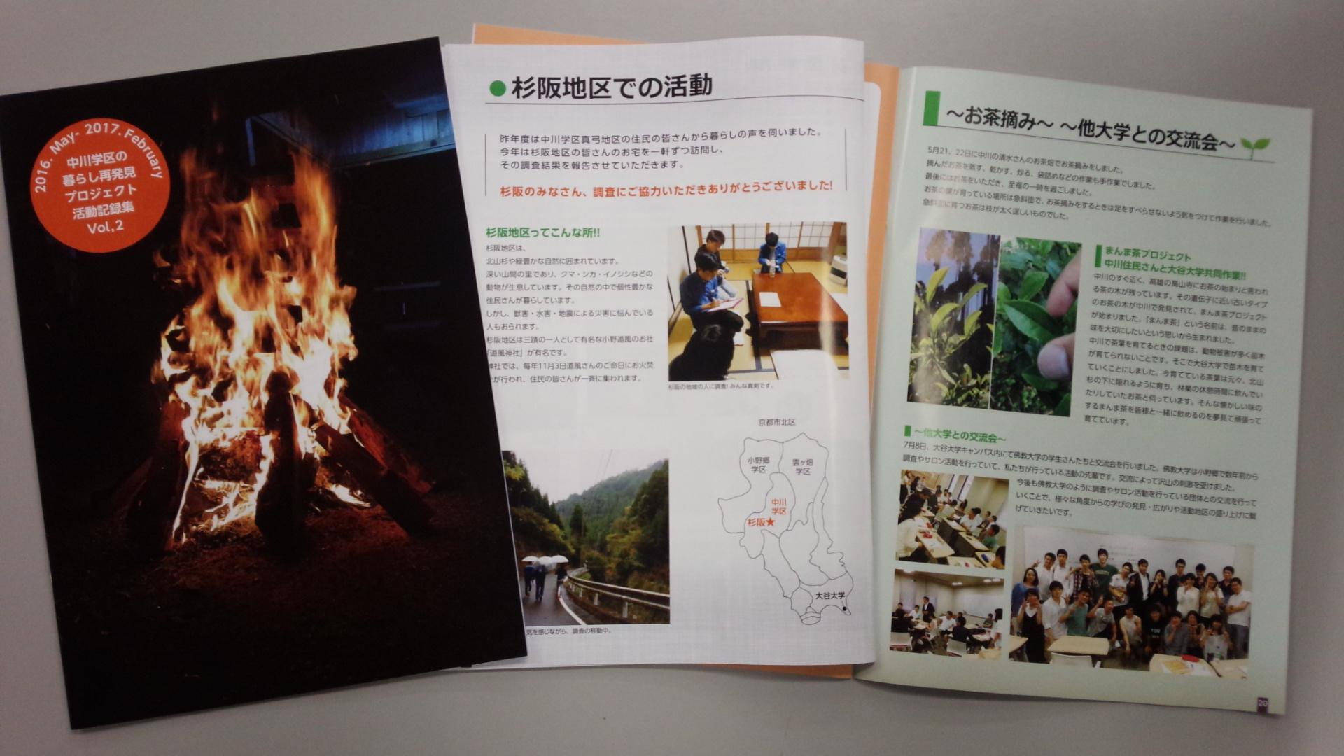 大谷大学地域連携室(コミュ・ラボ)と中川学区社会福祉協議会(京都市北区)が2016年5月から2017年2月までの活動記録集「中川学区の暮らし再発見プロジェクト活動記録集 -Vol.2-」を発行