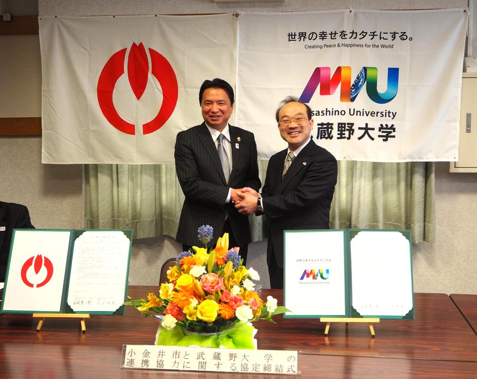 武蔵野大学が小金井市と包括連携協定を締結 -- 人的・知的資源の交流を通じ、多様な分野で連携・協力