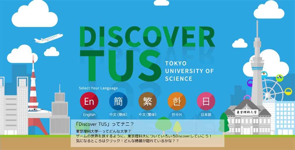 東京理科大学が5言語対応の特設WEBサイト「DISCOVER TUS」を開設 -- 大学の情報をゲーム感覚でDiscoverする