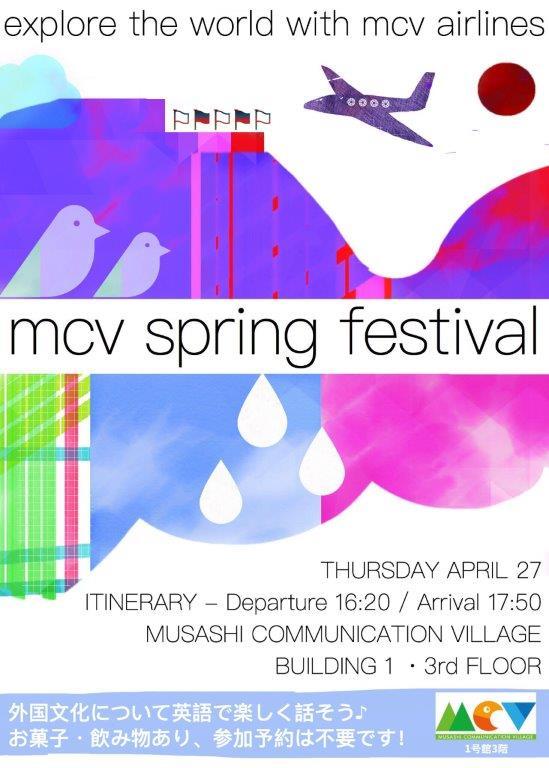 """新入生歓迎!海外文化を英語で学ぶ 国際村""""Spring Festival""""4/27(木)開催~ご当地クイズや食を体験 -- 武蔵大学"""