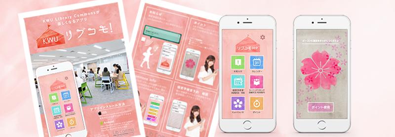 共立女子大学がスマホ用アプリ「リブコモ!」を導入 -- ビーコンとアプリで図書館/ラーニング・コモンズを活性化