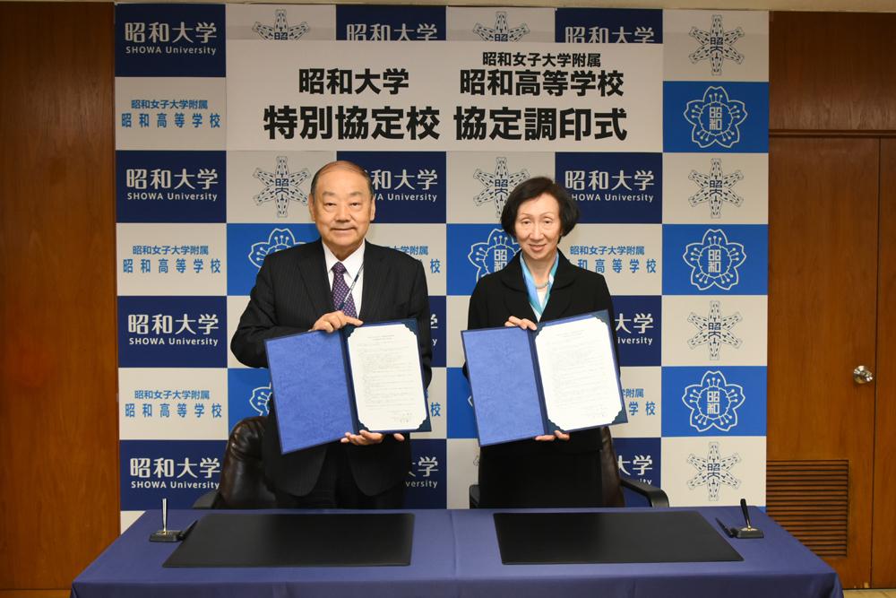 昭和大学が昭和女子大学附属昭和高等学校と特別協定校の協定を締結 -- さまざまな相互交流を実施、高大連携の実現を図る