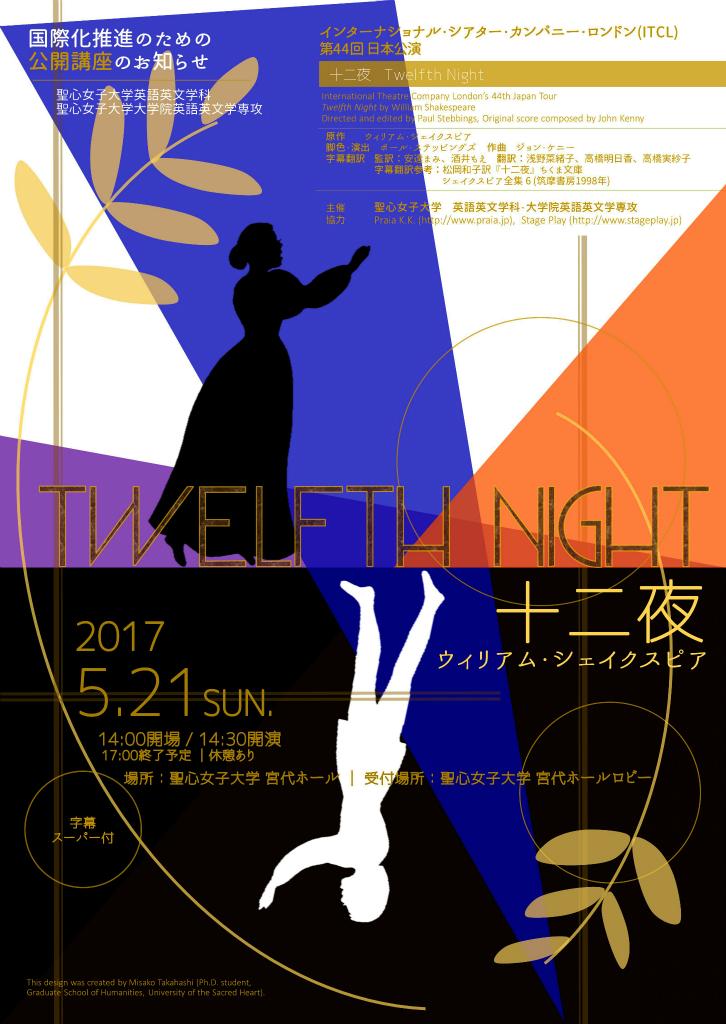 聖心女子大学が5月21日に英国劇団によるシェイクスピア劇『十二夜』公演を開催 -- 国際化推進のための公開講座