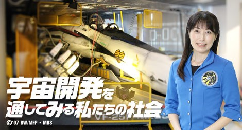 宇宙飛行士・山崎直子氏をナビゲーターに迎え 千葉工業大学が宇宙開発に関する「gacco」講座を開講 -- 夏休みには、親子で学ぶ実験教室も開催