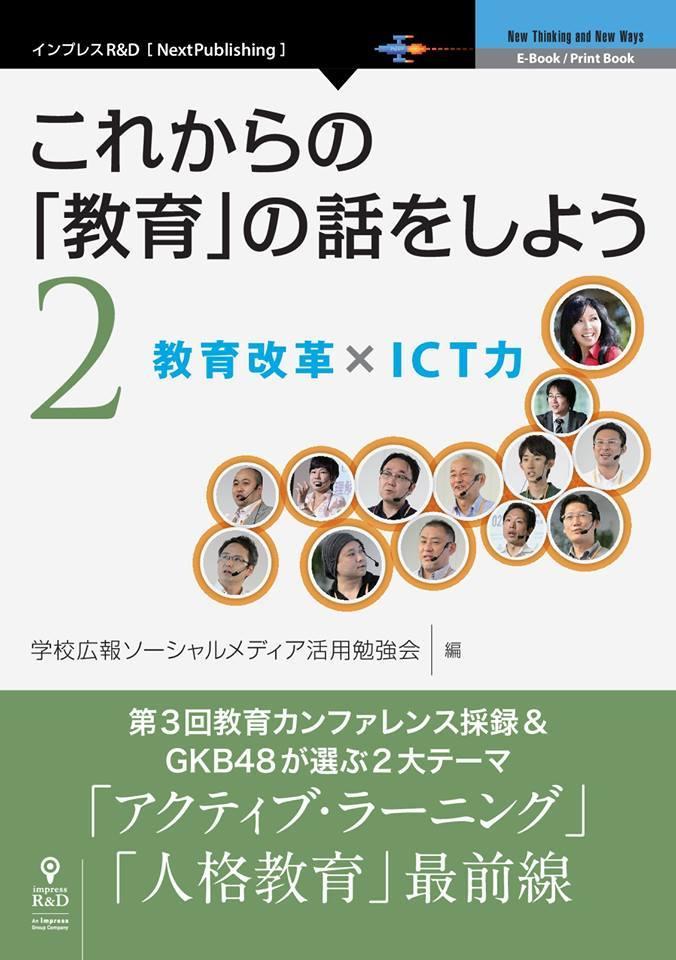 学校広報ソーシャルメディア活用勉強会(GKB48)が5月23日に『これからの「教育」の話をしよう2』『これからの「教育」の話をしよう3』出版記念会を開催
