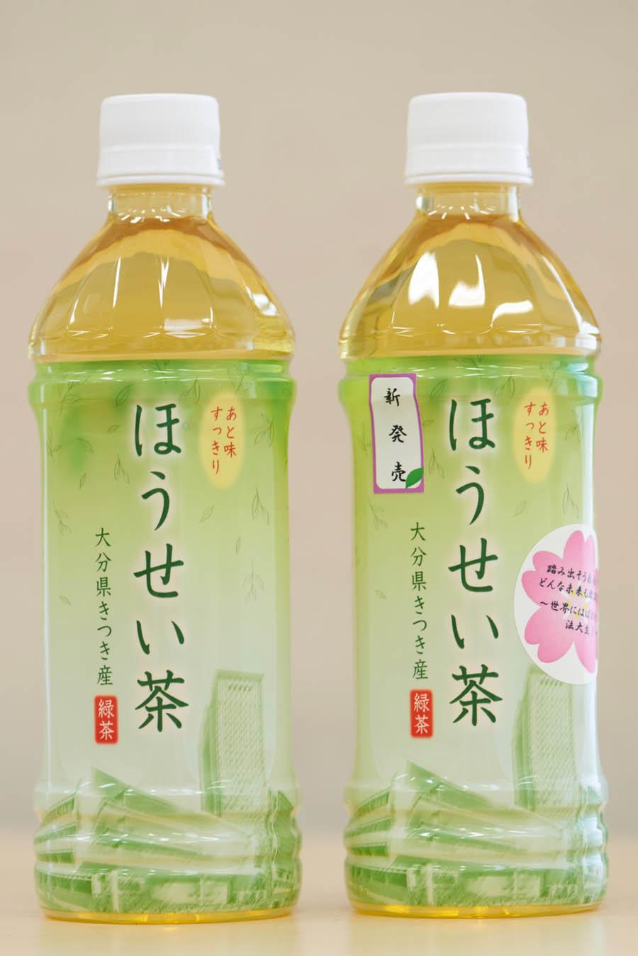 法政大学創立者ゆかりの地・大分県杵築産茶葉を使用し学生と共同開発した緑茶飲料「ほうせい茶」販売開始