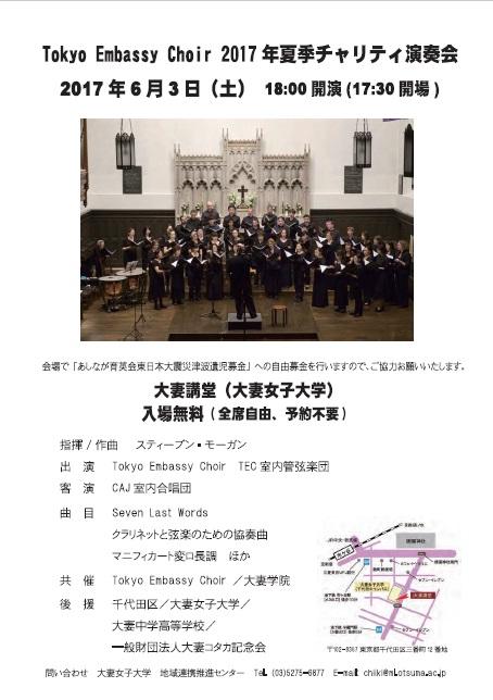 学校法人大妻学院が6月3日に「Tokyo Embassy Choir 2017年夏季チャリティ演奏会」を開催 -- 東日本大震災遺児支援へのチャリティ