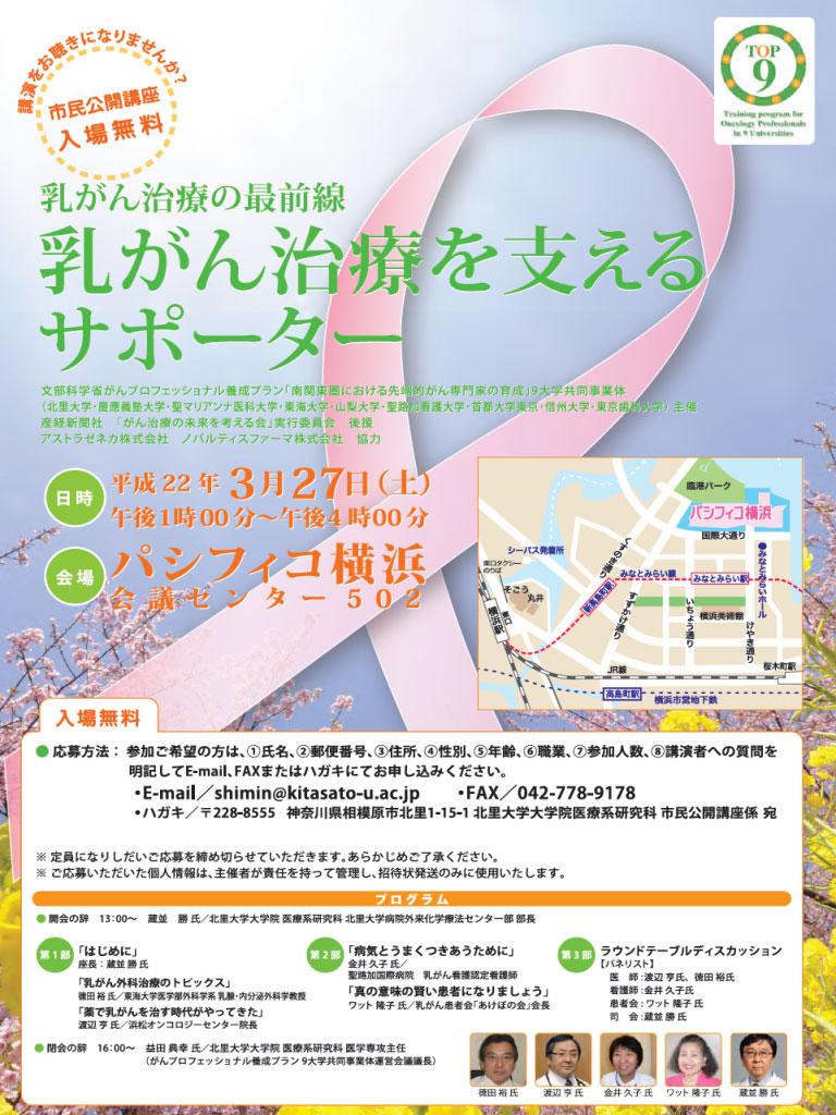 乳がん治療の最前線――北里大学主催の市民公開講座「乳がん治療を支えるサポーター」