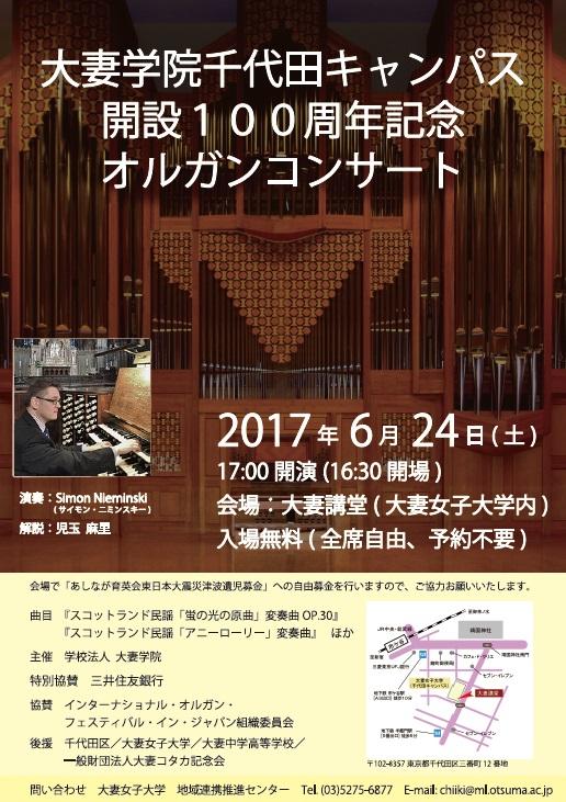 学校法人大妻学院が6月24日に「大妻学院千代田キャンパス開設100周年記念オルガンコンサート」を開催 -- スコットランドの大聖堂のオルガニストが演奏