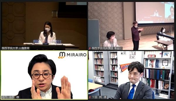 関西学院大学 障害者、性的マイノリティー...「垣根なき共同体」を目指して~公開シンポジウム「誰一人取り残さないために~SDGsと多様性尊重の取り組み~」開催
