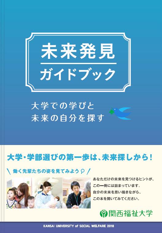 関西福祉大学が『未来発見ガイドブック』を発刊 -- 職業辞典としても使える、進路選びに役立つツール