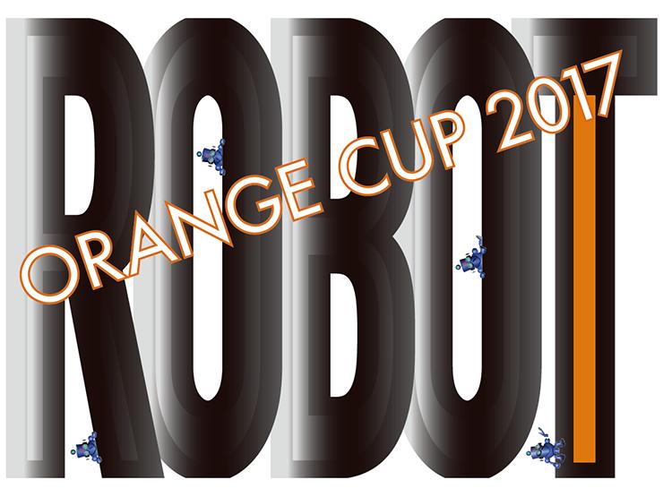 拓殖大学工学部が高校生を対象に、アイデアのタネを競うコンテスト「ORANGE CUP 2017」を開催