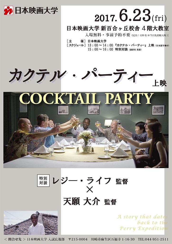 日本映画大学が6月23日に映画「カクテル・パーティー」上映会を開催 -- レジー・ライフ監督と天願大介監督による特別対談も
