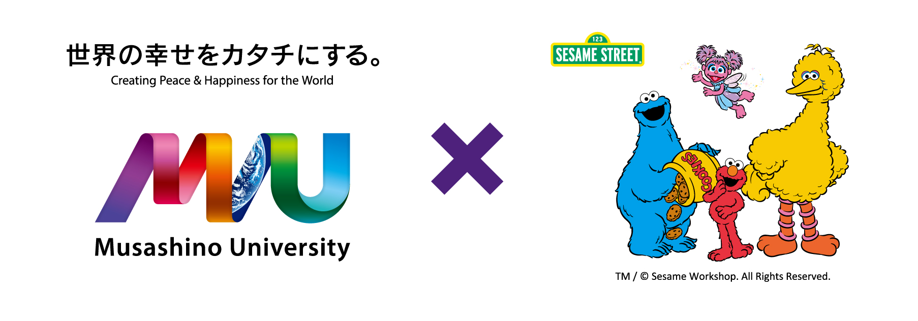 武蔵野大学がSESAME STREETとコラボレーション -- 大学では世界初