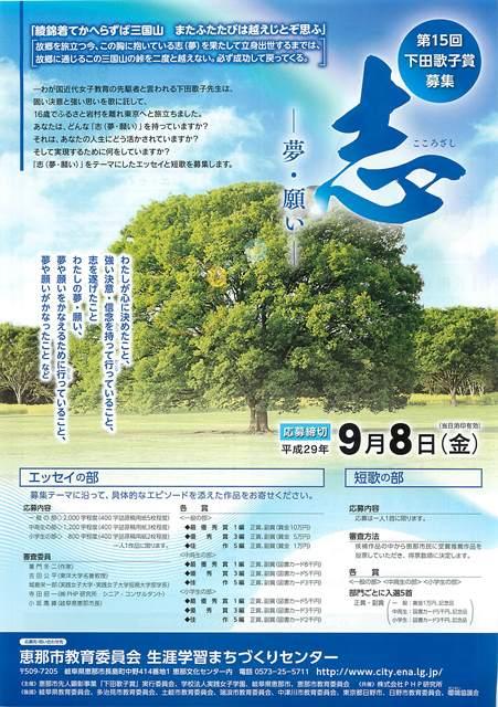 実践女子大学が第15回 下田歌子賞 エッセイ・短歌を募集(9/8締切) -- 今年のテーマは「志(こころざし)--夢・願い--」