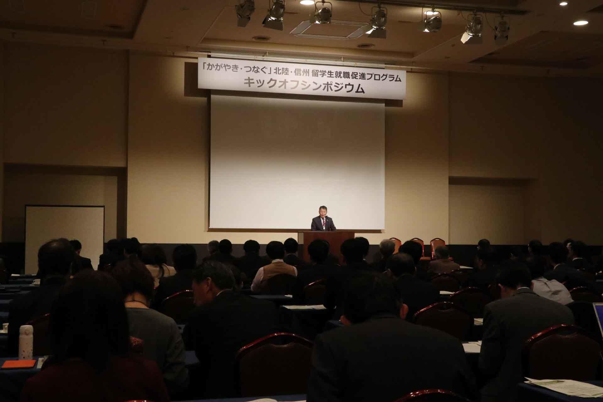 金沢大学が信州大学と共同で「『かがやき・つなぐ』北陸・信州留学生就職促進プログラム」キックオフシンポジウムを開催