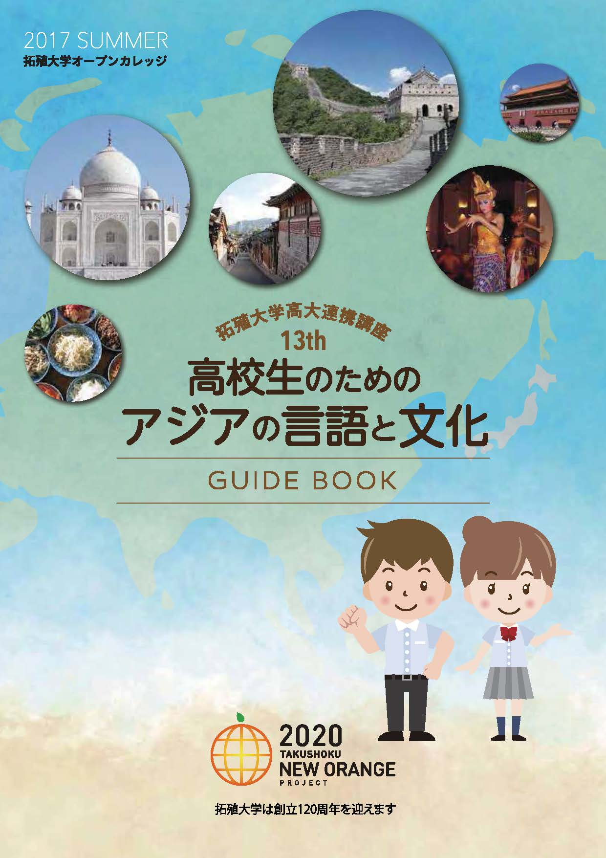 拓殖大学が8月1日~5日まで、高大連携講座「第13回 高校生のためのアジアの言語と文化」を開催 -- 文京キャンパスで学ぶ5日間のサマープログラム