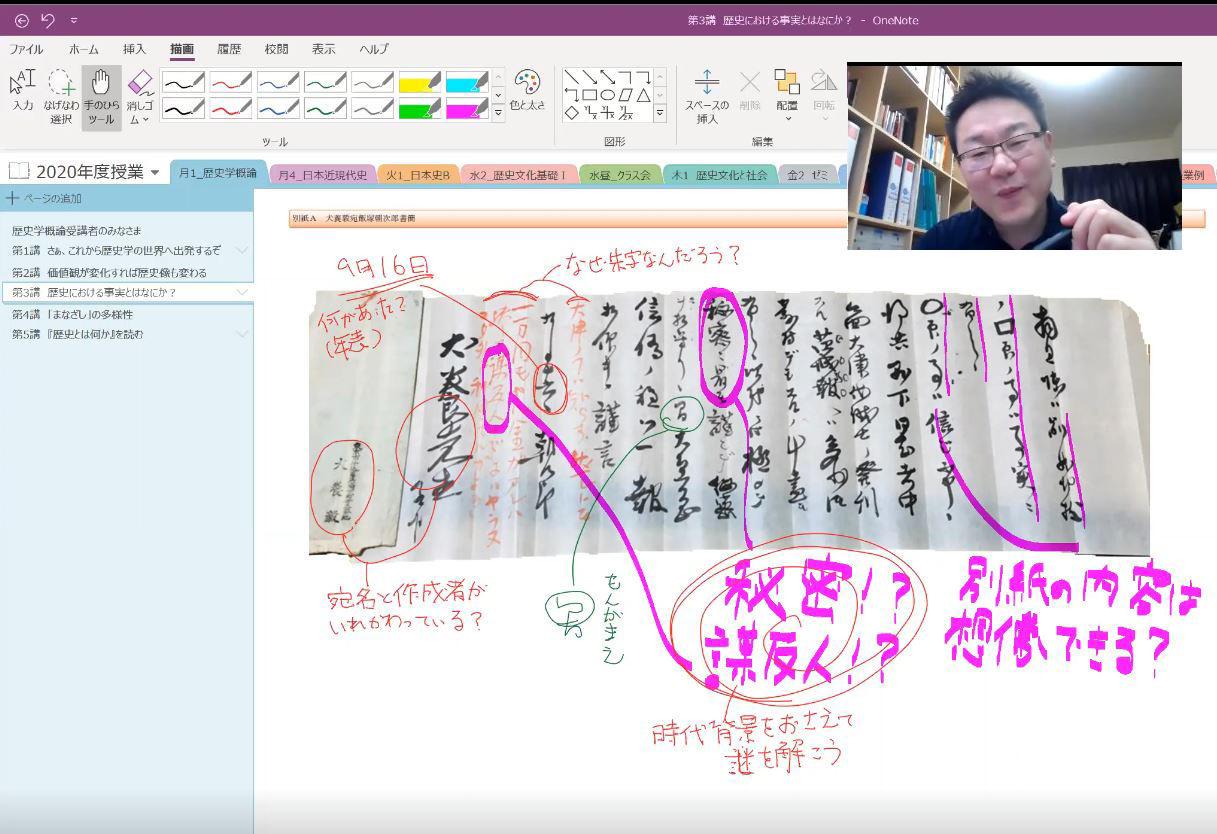 「学生の不安・負担に寄り添う」オンライン授業への挑戦 -- 昭和女子大学