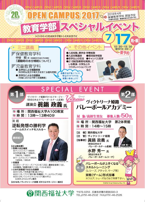 ヴィクトリーナ姫路×関西福祉大学 バレーボールアカデミー開催 --オープンキャンパスと同時開催