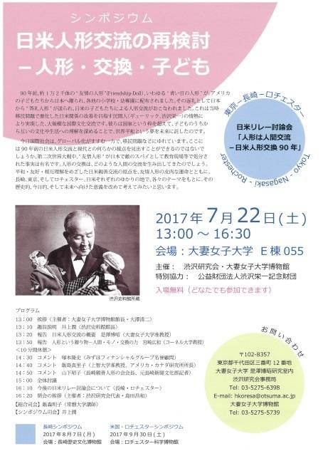 大妻女子大学が7月22日にシンポジウム「日米人形交流の再検討 -- 人形・交換・子ども」を開催 -- 日米人形交流90周年を記念