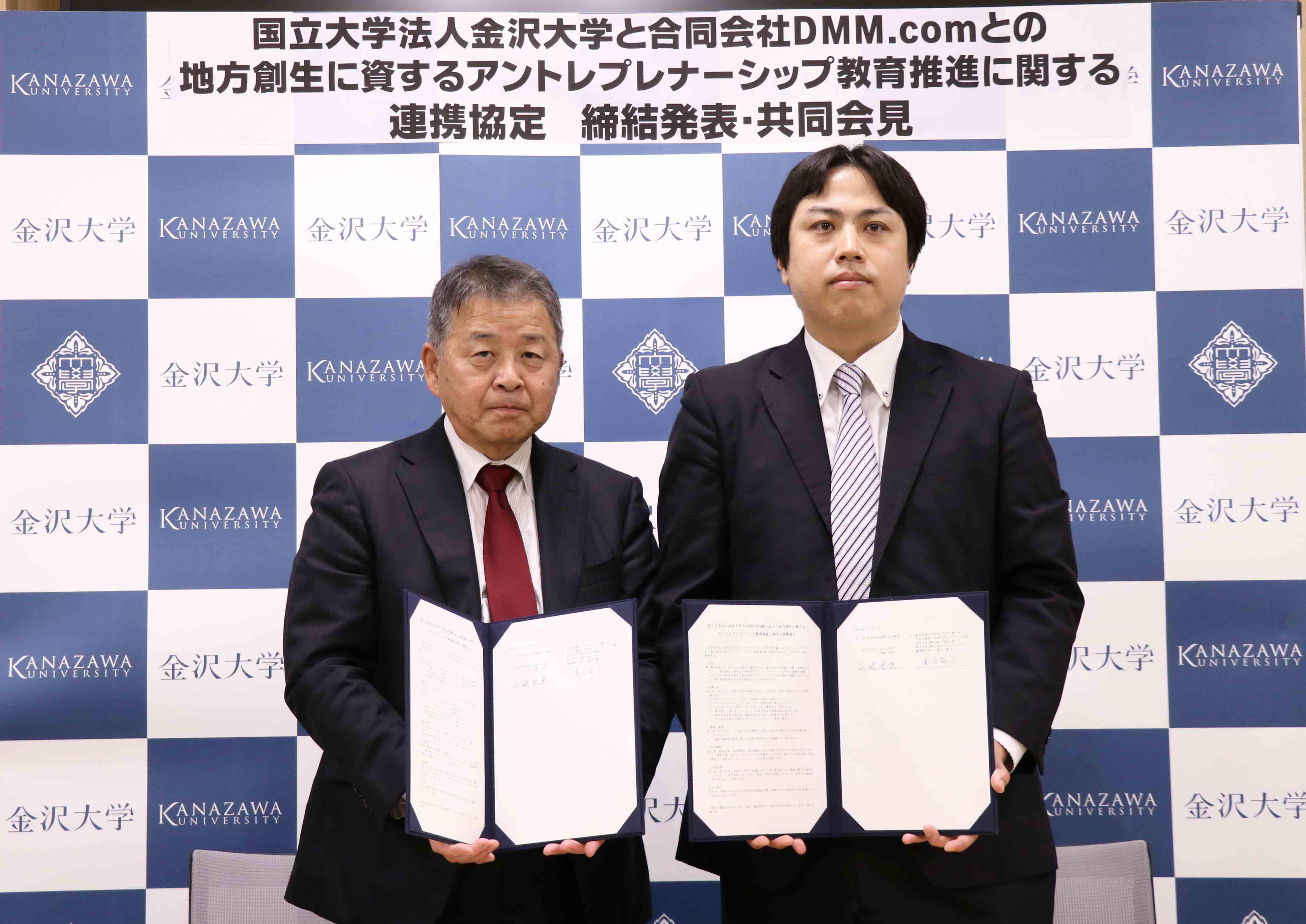 金沢大学がDMM.comおよびNEDOとそれぞれ協定を締結 -- アントレプレナーシップ教育・起業家支援のさらなる推進を目指す