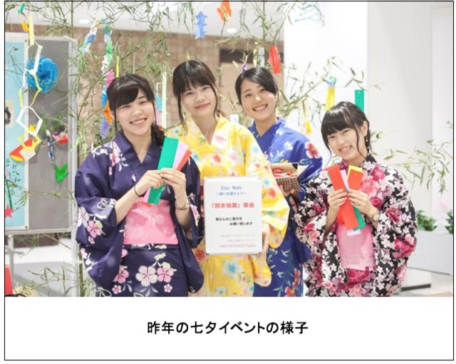 拓殖大学の女子学生が企画する恒例「七夕イベント」を今年も開催