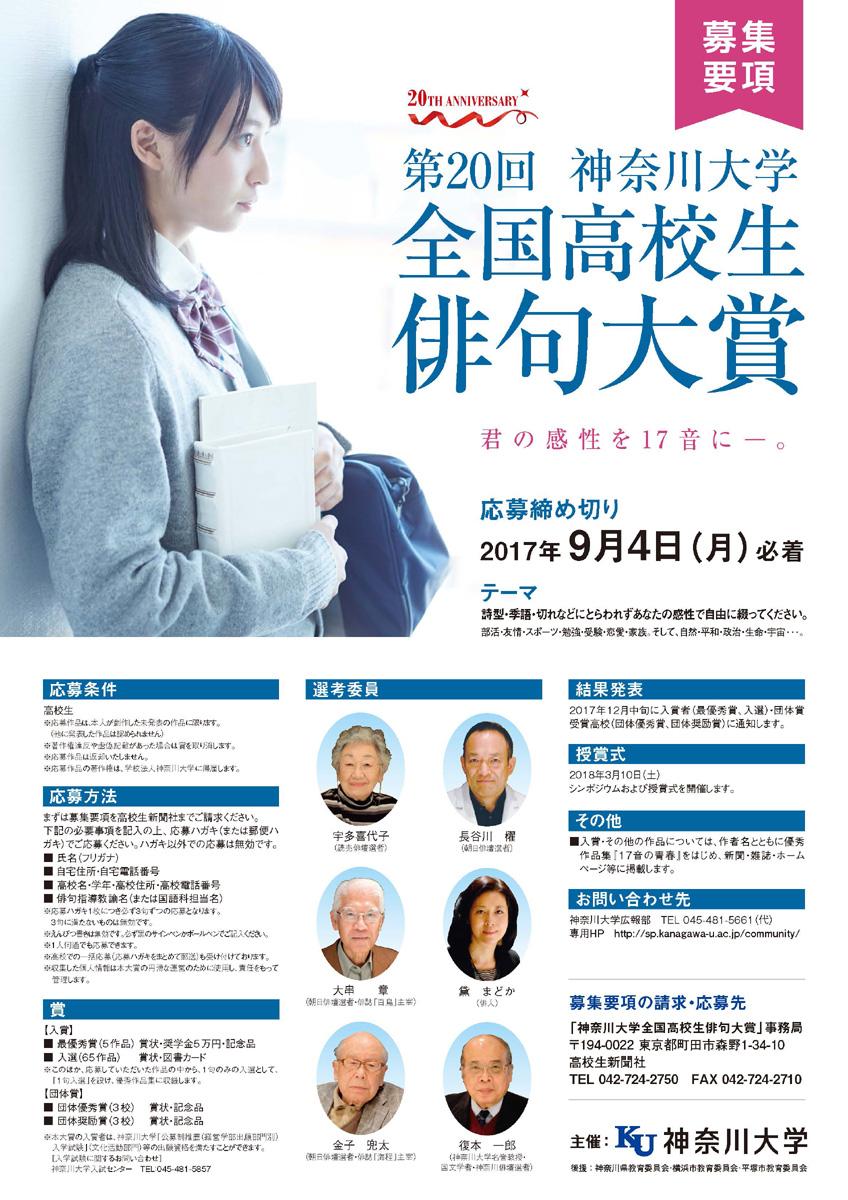 あふれる17音の感性を今年も募集 -- 第20回神奈川大学全国高校生俳句大賞の作品募集が始まる