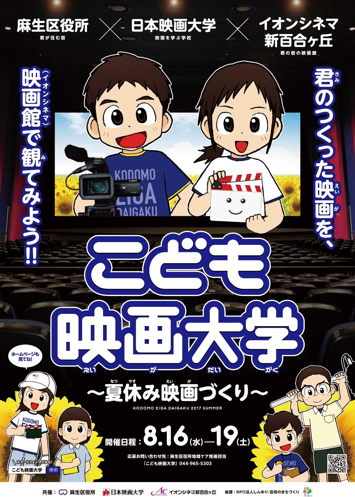 日本映画大学が8月16~19日に「こども映画大学」を開催 -- 麻生区役所、イオンシネマ新百合ヶ丘と共に地域と連携を図り、社会貢献を推進