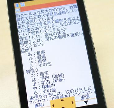 学生向けに携帯電話を活用した「安否確認サービス」を運用開始――立教大学