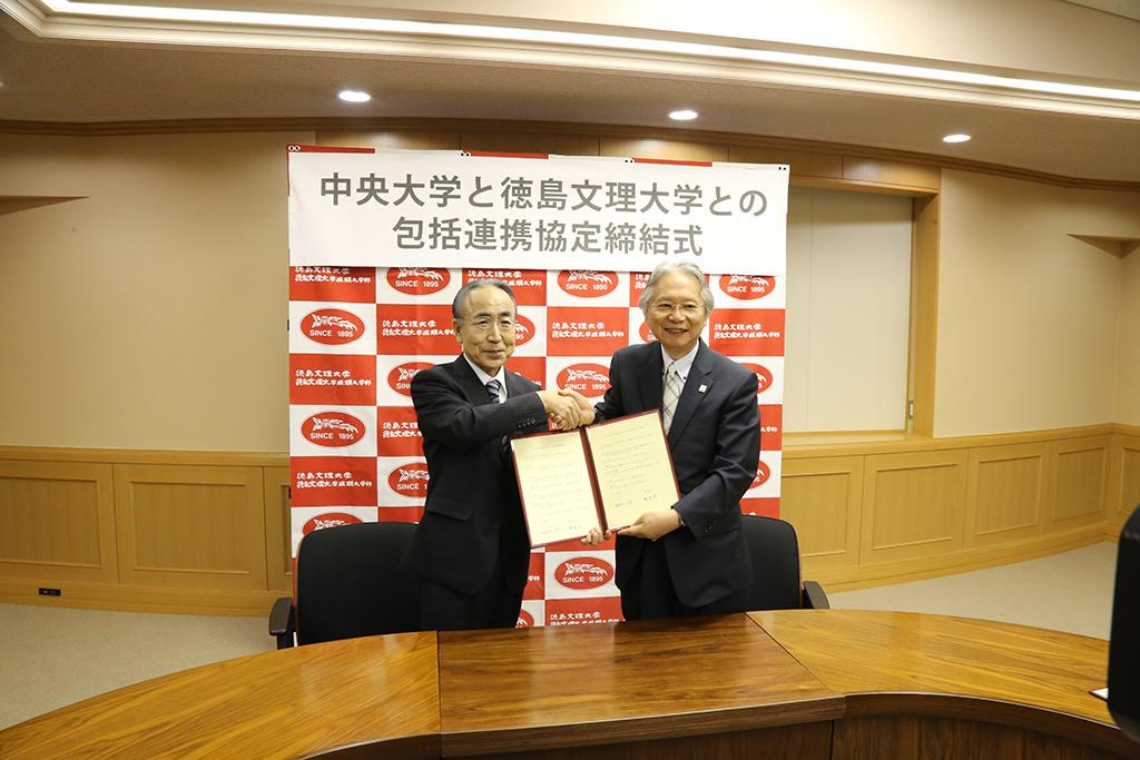 徳島文理大学が中央大学との包括連携協定を締結