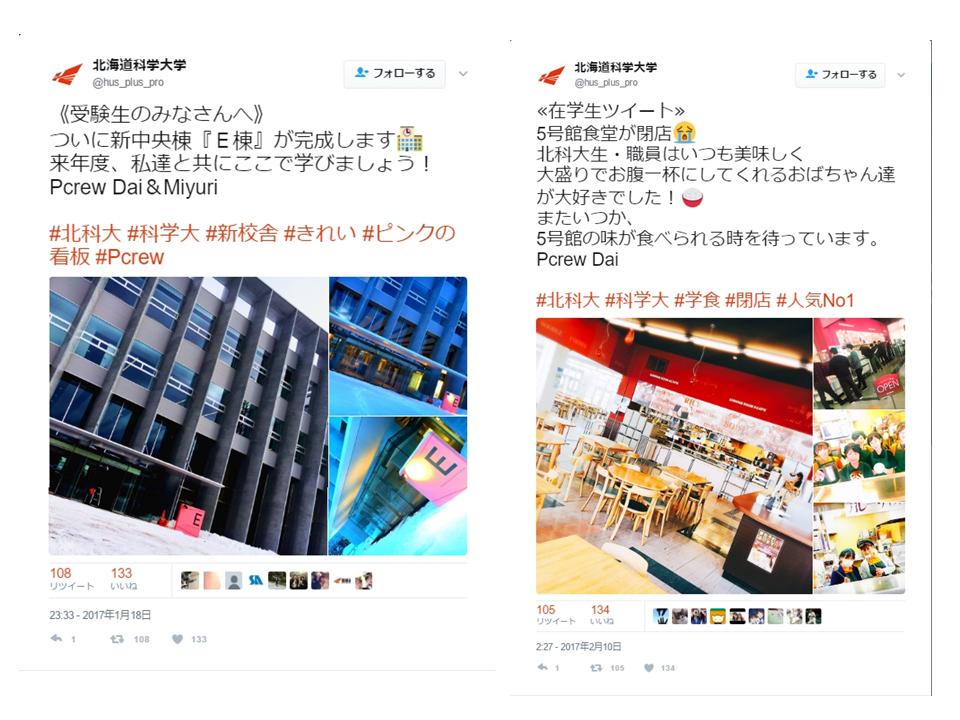 北海道科学大学の学生主体の団体「Promotion Crew」が高校生に向けた大学のプロモーションを展開 -- 大学公式Twitterなどで活動中