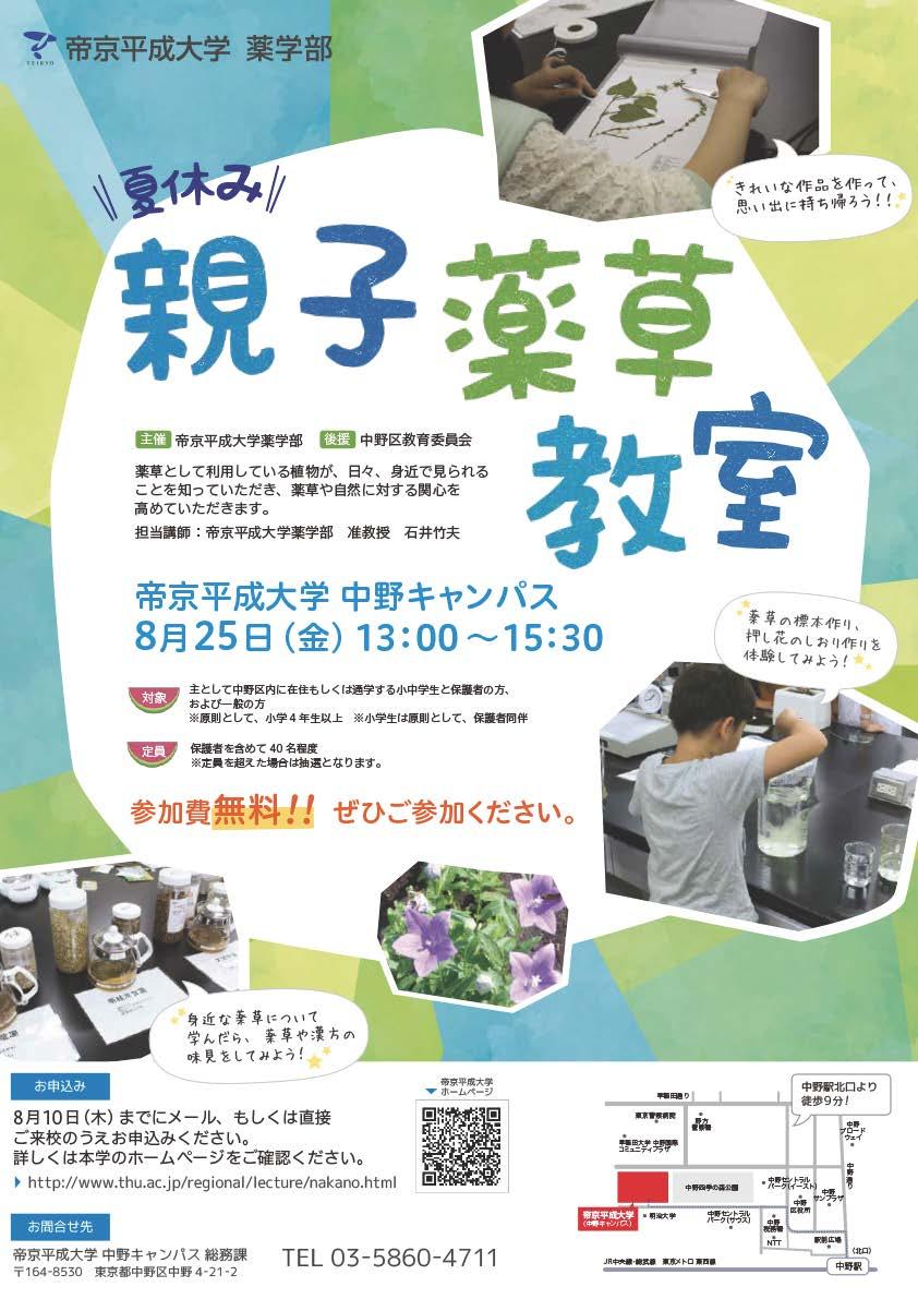 帝京平成大学中野キャンパスにて8月25日(金)公開講座「夏休み親子薬草教室」を開催 -- 帝京平成大学