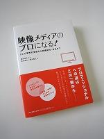 学生に人気の講座を書籍化――東洋大学が『映像メディアのプロになる!』を刊行