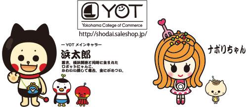横浜商科大学経営情報学科の学生が実践講義の中で考案したキャラクター「浜太郎」や「ナポリちゃん」が大学広報分野でも活躍