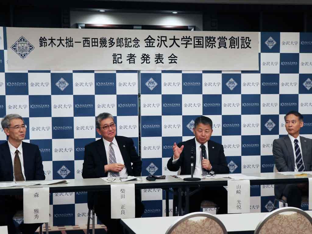 金沢大学が「鈴木大拙 -- 西田幾多郎記念 金沢大学国際賞」を創設 -- 哲学・思想・宗教分野で国際的に卓越した業績を挙げた研究者を表彰