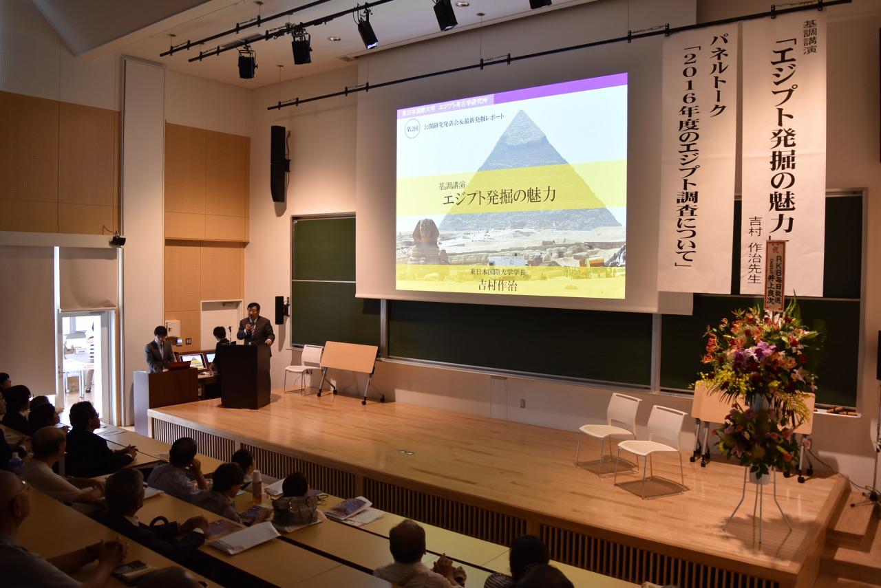 東日本国際大学エジプト考古学研究所が第2回公開研究発表会を開催