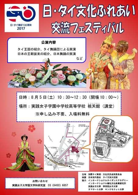 「<東京2020応援プログラム>日・タイ文化ふれあい交流フェスティバル」日本公演のお知らせ -- 実践女子大学
